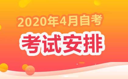 2020年4月安徽自考考试安排及时间汇总