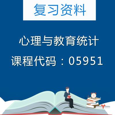 05951心理与教育统计复习资料
