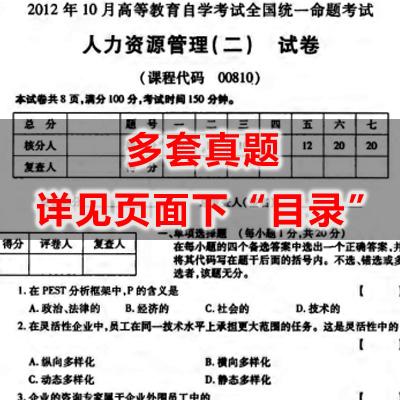00810人力资源管理(二)历年真题