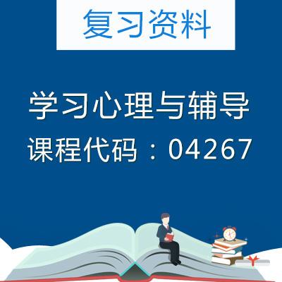 04267学习心理与辅导复习资料