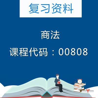 00808商法复习资料