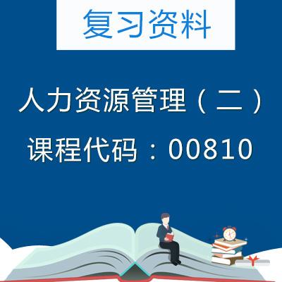 00810人力资源管理(二)复习资料
