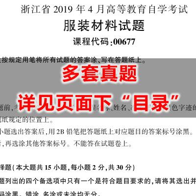 00677服装材料历年真题