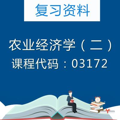 03172 农业经济学(二)复习资料