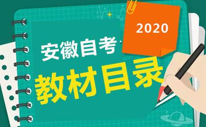 2020年4月安徽自考教材版本目录