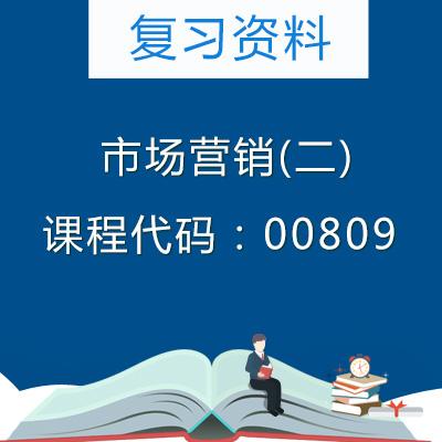 00809市场营销(二) 复习资料