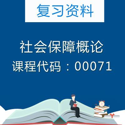 00071社会保障概论复习资料