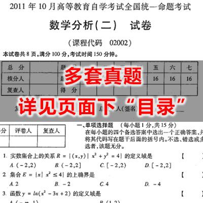 02002数学分析(二)历年真题