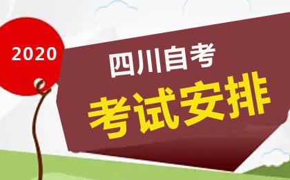2020年4月四川自考考试安排及时间汇总