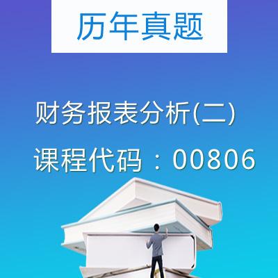 00806财务报表分析(二)历年真题