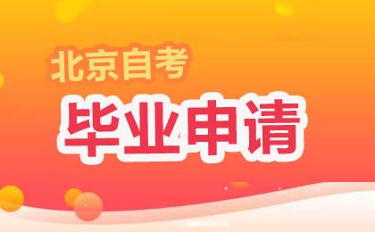 2019年下半年北京自考毕业申请须知