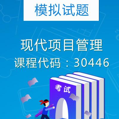 30446现代项目管理模拟试题