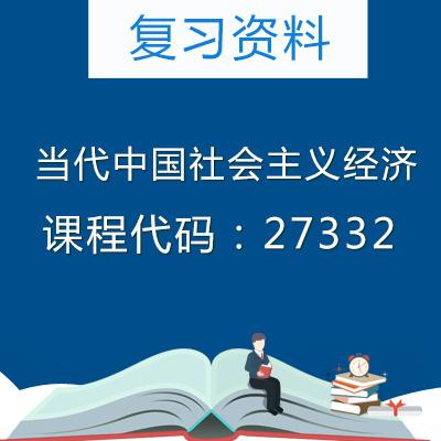 27332当代中国经济运行复习资料