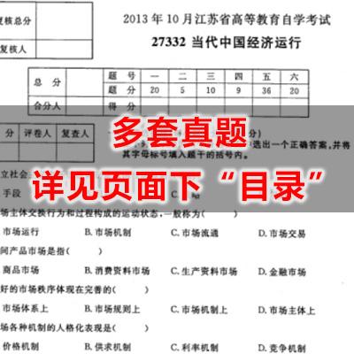 27332当代中国经济运行历年真题