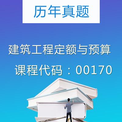 00170建筑工程定额与预算历年真题