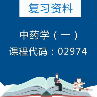 02974中药学(一)复习资料