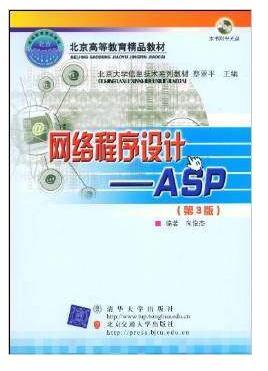四川09537动态网站编程基础自考教材
