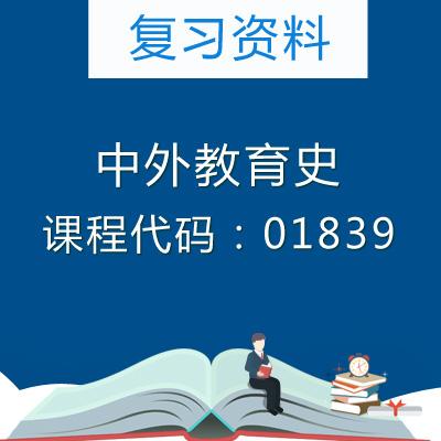 01839中外教育史复习资料