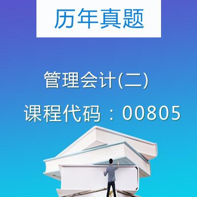 00805管理会计(二)历年真题