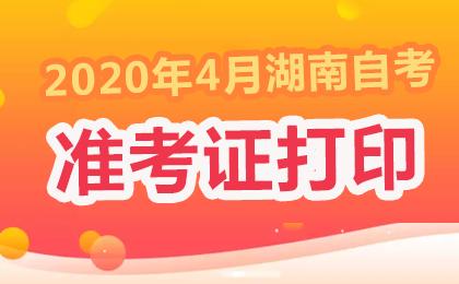 2020年4月湖南自考准考证打印时间