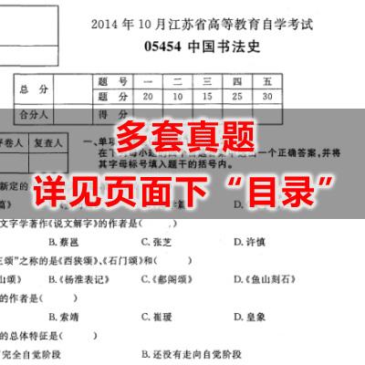 05454中国书画史历年真题