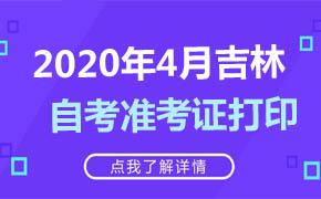 2020年4月吉林自考准考证打印