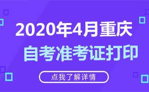 2020年4月重庆自考准考证打印