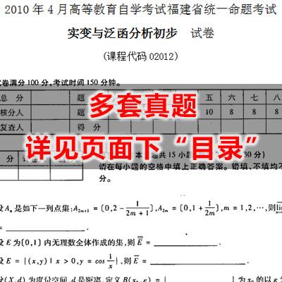 02012实变与泛函分析初步历年真题