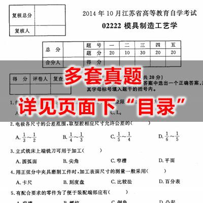 02222模具制作工艺学历年真题
