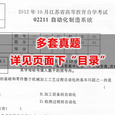 02211自动化制造系统历年真题