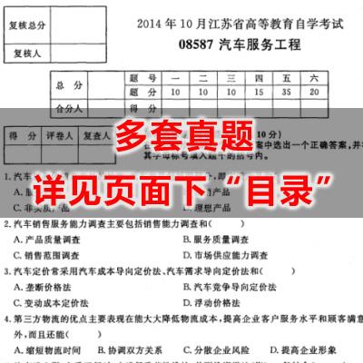 08587汽车服务工程历年真题