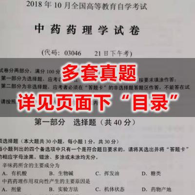 03046中药药理学历年真题