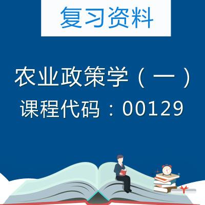00129农业政策学(一)复习资料