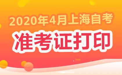 2020年4月上海自考准考证打印时间