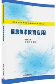 河南05935信息技术教育自考教材