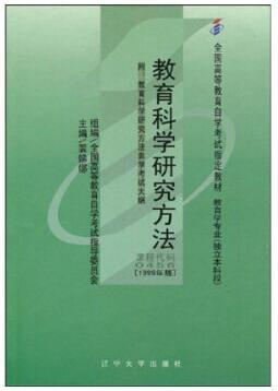 河南05939教育科学方法论(一)教材