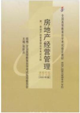 湖南00172 房地产经营管理 自考教材