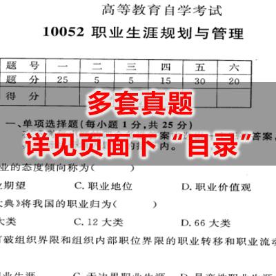 10052职业生涯规划与管理历年真题