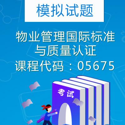 05675物业管理国际标准与质量认证模拟试题