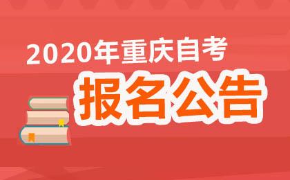 重庆市教育考试院发布:2020年重庆自考报名通告