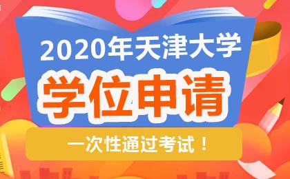 2020年天津大学自考本科学位申请时间安排