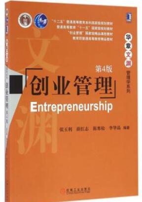 江西09470创业理论与实务教材
