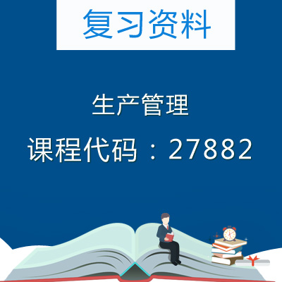 27882生产管理复习资料