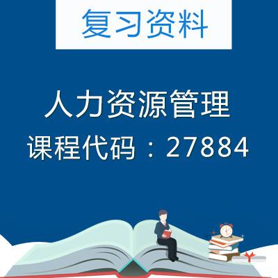 27884人力资源管理复习资料