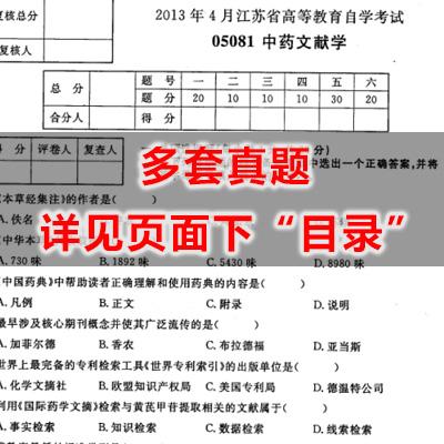 05081中药文献学历年真题