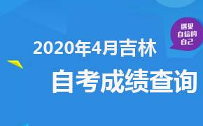 2020年4月吉林自考成绩查询