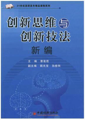 江西09468创新与创新教育自考教材