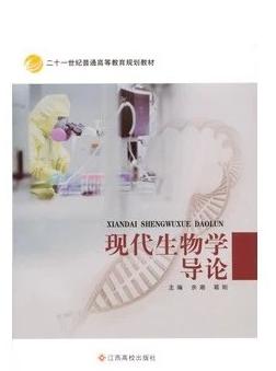 江西06445现代生物学进展自考教材