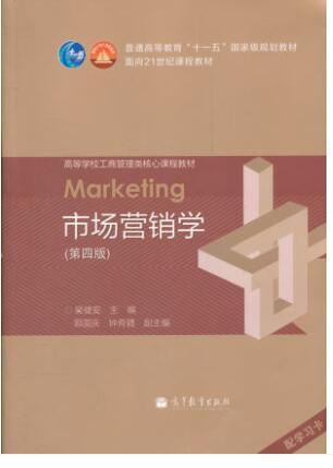 重庆01989通信营销与管理教材