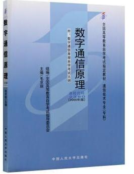 重庆02360数字通信原理教材
